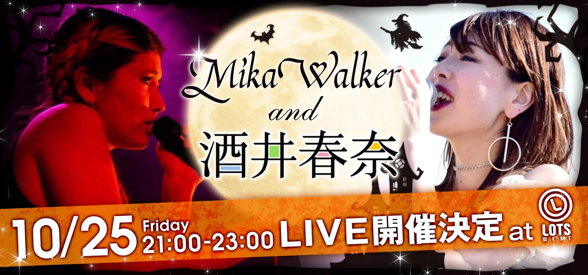 【LIVE告知】MikaWalker and 酒井春奈  ハロウィンLive開催決定‼︎ 10/25(Fri)