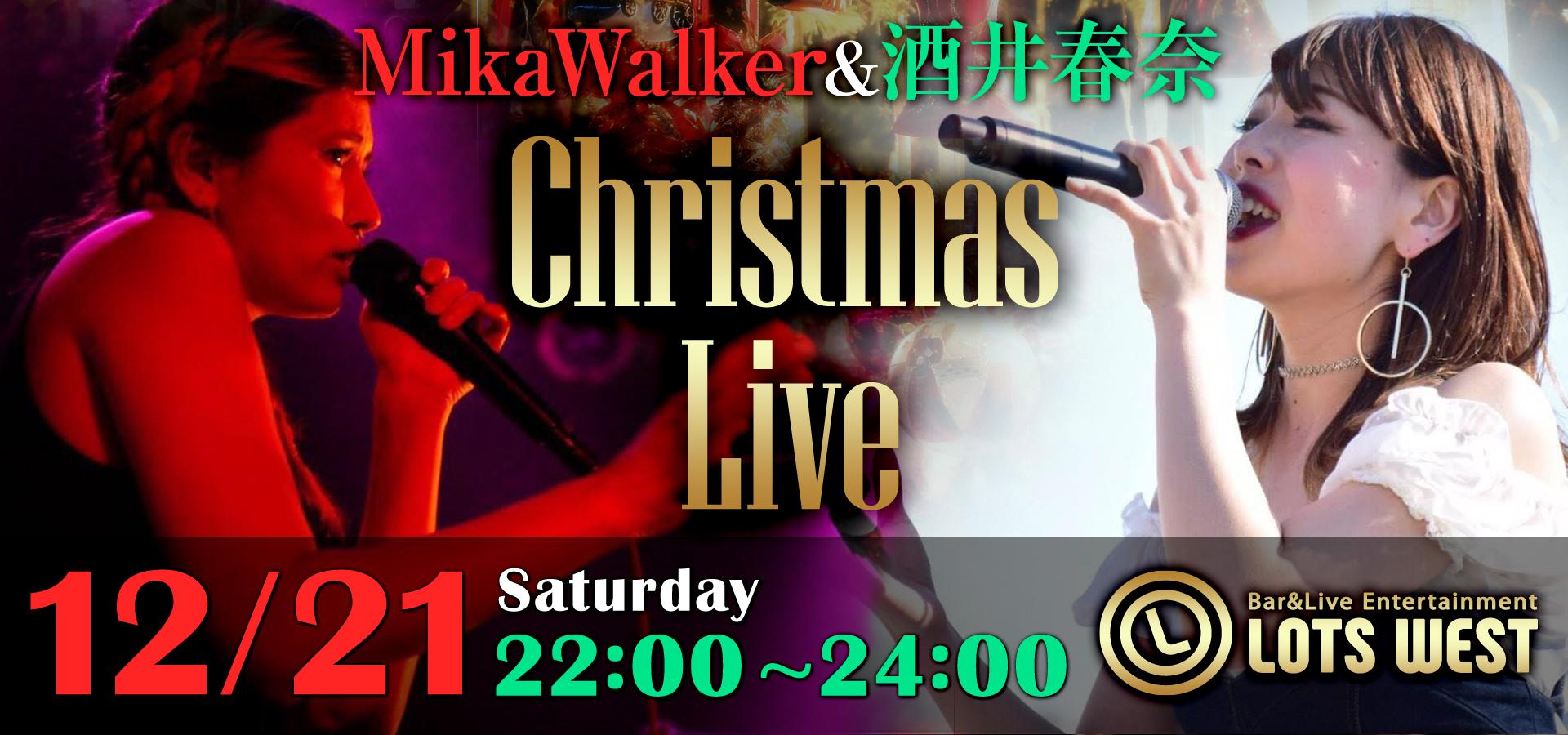 【LIVE告知】MikaWalker and 酒井春奈  クリスマスLive開催決定‼︎ 12/21(Sat)