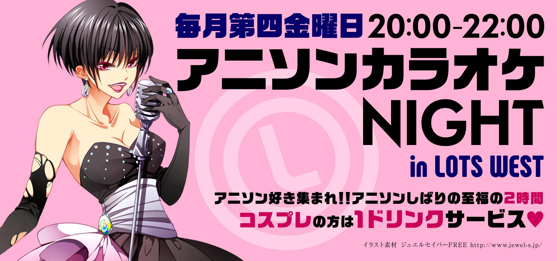 【毎月第4金曜日】アニソンカラオケNIGHT