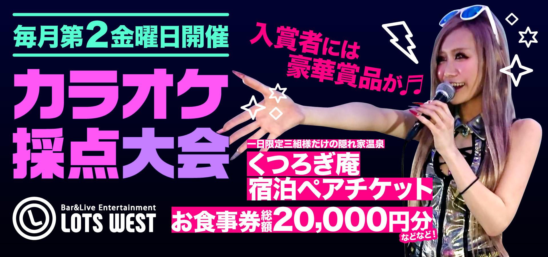 【毎月第2金曜日】カラオケ採点大会